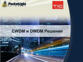 СWDM и DWDM Решени я