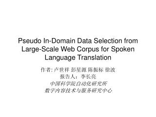 Pseudo In-Domain Data Selection from Large-Scale Web Corpus for Spoken Language Translation
