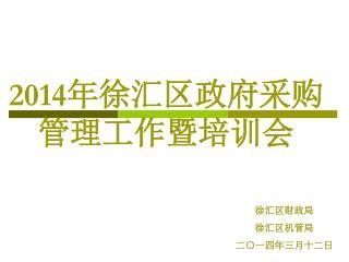 2014 年徐汇区政府采购管理工作暨培训会