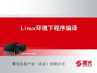 Linux ???????