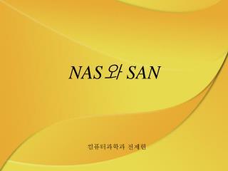 NAS 와  SAN