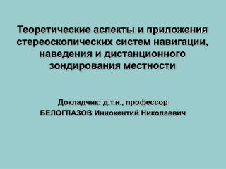 Докладчик: д.т.н., профессор БЕЛОГЛАЗОВ Иннокентий Николаевич