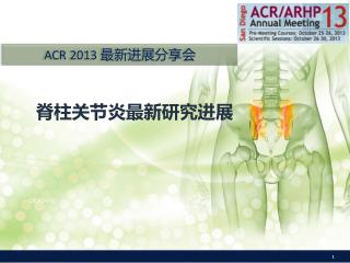 脊柱关节炎最新研究进展