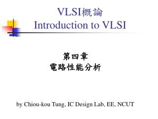 VLSI 概論 Introduction to VLSI