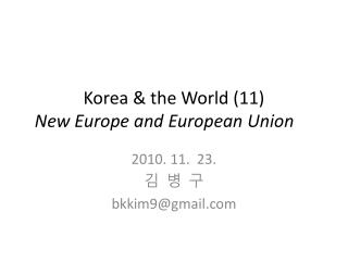 Korea & the World (11) New Europe and European Union