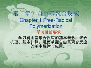 第一章 自由基聚合反应 Chapter 1 Free-Radical Polymerization
