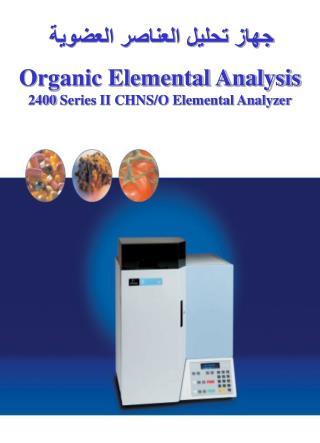 جهاز تحليل العناصر العضوية