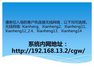 系统内网地址: 192.168.13.2/cgw/