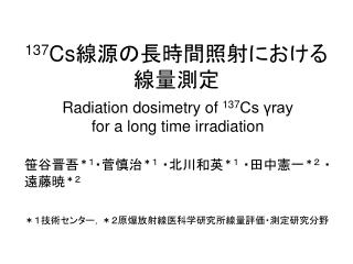 137 Cs 線源の長時間照射における線量測定