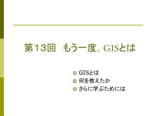 ?????????? GIS ??