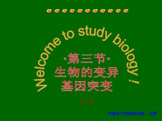 Welcome to study biology !