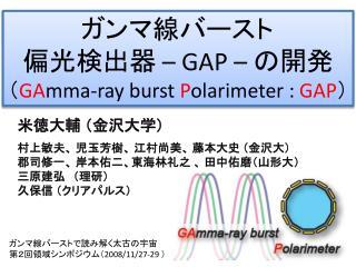 ガンマ線バースト  偏光検出器  – GAP –  の開発 ( GA mma-ray burst  P olarimeter :  GAP )