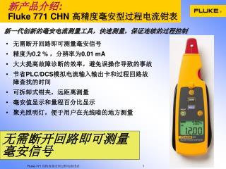 新产品介绍 :  Fluke 771 CHN  高精度毫安型过程电流钳表