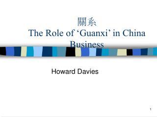 關系 The Role of 'Guanxi' in China Business