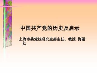 上海市委党校研究生部主任、教授 梅丽红