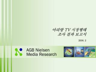 아리랑  TV  시청행태  조사 결과 보고서 2006. 2