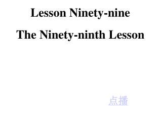 Lesson Ninety-nine The Ninety-ninth Lesson