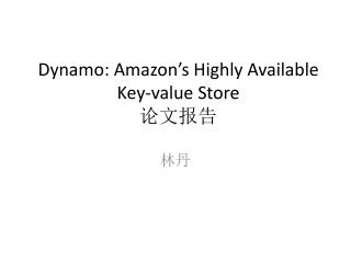 Dynamo: Amazon's Highly Available Key-value Store 论文报告