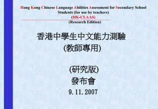 香港中學生中文能力測驗     ( 教師專用 )  ( 研究版 ) 發布會 9.11.2007