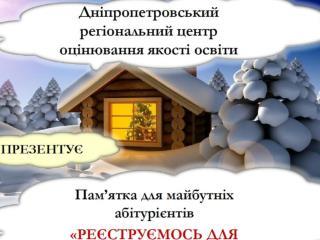 Реєстрація  для  участі  в  ЗНО  триватиме з 3  січня  до 5  березня 2014  року.