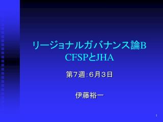 リージョナルガバナンス論 B CFSP と JHA