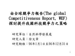 由全球競爭力報告 (The global Competitiveness Report, WEF) 探討提升我國科技競爭力之策略