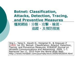 1. 摘要、緒論 2. 檢測的方式及分類 2.1 形成。 2.2 週期。 2.3 IRC-bot 。 2.4 P2P-bot 。 2.5 bot 類型。 3.bot 攻擊