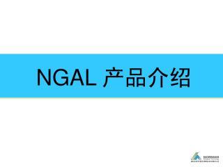 NGAL  产品介绍