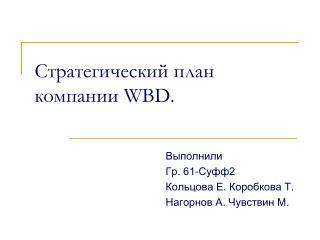 Стратегический план  компании  WBD.