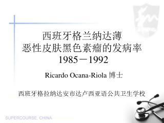 西班牙 格兰纳达薄 恶性皮肤黑色素瘤的发病率 1985 - 1992