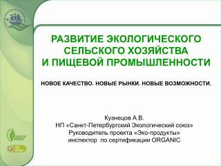 Кузнецов А.В. НП «Санкт-Петербургский Экологический союз» Руководитель проекта «Эко-продукты»