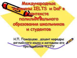Н.П. Поморцева , доцент кафедры английского языка и методики его преподавания ТГГПУ