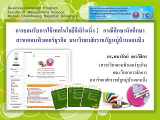 Business Computer  Program Faculty  of  Management  Science Muban Chombueng Rajabhat   University