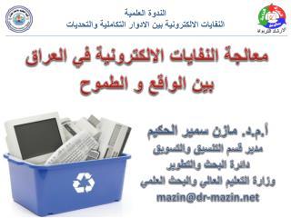 معالجة النفايات الالكترونية في العراق بين الواقع و الطموح