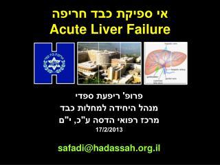 אי ספיקת כבד חריפה Acute Liver Failure