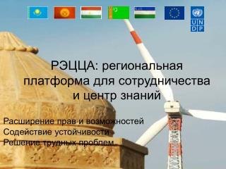 РЭЦЦА:  региональная платформа для сотрудничества и центр знаний