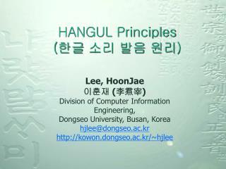 HANGUL Principles ( 한글 소리 발음 원리 )