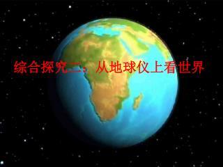 综合探究二:从地球仪上看世界