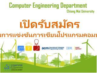Computer Engineering Department