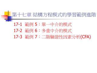 17-1   5: 17-2   6: 17-3   7:CFA