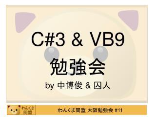 C#3 & VB9 勉強会 by  中博俊  &  囚人