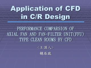 Application of CFD  in C/R Design