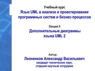 Автор: Леоненков  Александр Васильевич кандидат технических наук , старший научный сотрудник