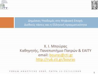 Δημόσιες Υποδομές στη Ψηφιακή Εποχή : Διεθνείς τάσεις και η Ελληνική πραγματικότητα