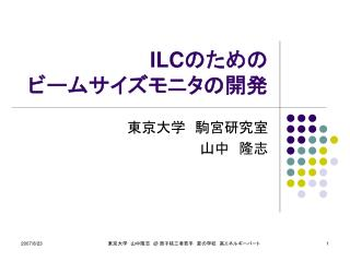 ILC のための ビームサイズモニタの開発