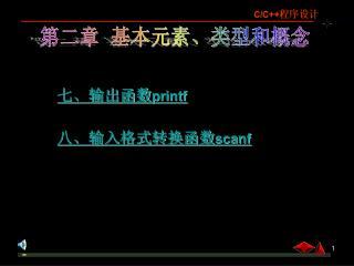 七、输出函数 printf 八、输入格式转换函数 scanf