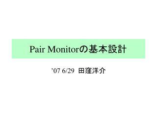 Pair Monitor の基本設計