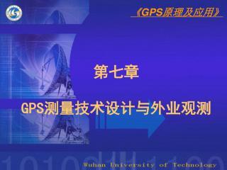 第七章 GPS 测量技术设计与外业观测