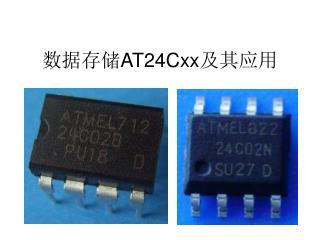 数据存储 AT24Cxx 及其应用
