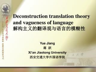 Deconstruction translation theory and vagueness of language